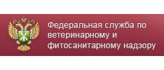 Федеральная служба по ветеринарному и фитосанитарному надзору РФ (Россельхознадзор)