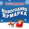 Новогодняя ярмарка - ДонЭкспоцентр