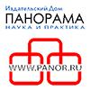 Издательский Дом «Панорама» - крупнейшее в России издательство в сегменте профессиональной литературы
