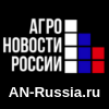 AGRO Russian News | the electronic periodical AGRO Novosti Rossi