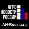 АГРО Новости России - всё о сельском хозяйстве