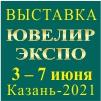 Ювелирная выставка. Казань