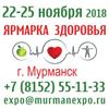 Ярмарка здоровья 2018