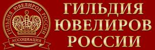 Гильдия Ювелиров России