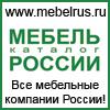 Интернет-каталог «Мебель России»