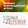 «Новая Деревня Малоэтажное Строительство» — деловое информационное издание