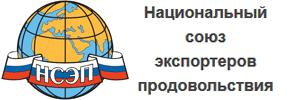 Национальный союз экспортеров продовольствия
