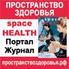 Пространство здоровья SpaceHEALTH Портал & Журнал