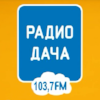 Радио Дача Сочи 103,7 FM