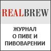 Realbrew - журнал о пиве и пивоварении