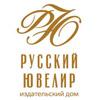 Русский Ювелир