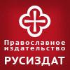 Русиздат | Православное деловое издательство