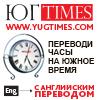 ЮгTimes - общественно-политическое издание, концептуально новый еженедельник на Юге России
