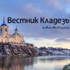 Вестник КЛАДЕЗЬ - Православный портал