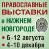 Православные выставки. Узорочье