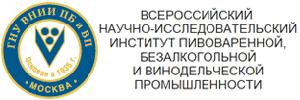 ФГБНУ «Всероссийский научно-исследовательский институт пивоваренной, безалкогольной и винодельческой промышленности» (г. Москва)