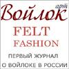 Felt Fashion, Журнал для художников по войлоку