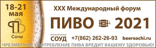 XХХ Юбилейный международный форум. «Пиво - 2021»