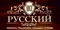 Водочно-коньячный завод «Русский» - предприятие нового поколения, основанное на последних достижениях ликероводочной отрасли.