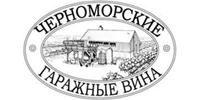 Черноморские гаражные вина
