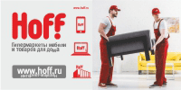 Hoff: гипермаркет мебели и товаров для дома, интернет-магазин мебели