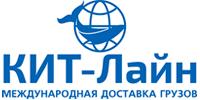 КИТ-Лайн — Международная доставка грузов