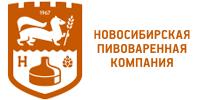 НОВОСИБИРСКАЯ ПИВОВАРЕННАЯ КОМПАНИЯ, Новосибирск, Россия