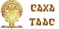 Компания Саха Таас. Сделано в Якутии