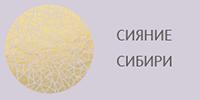 Сияние Сибири - эксклюзивные украшения с природными якутскими алмазами
