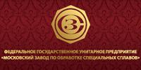 ФГУП «Московский завод по обработке специальных сплавов»