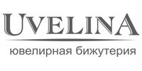 Uvelina Ювелирная бижутерия