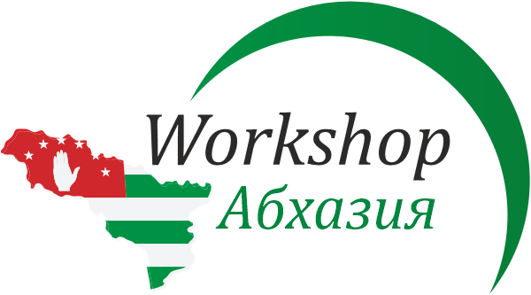 WORKSHOP – Абхазия