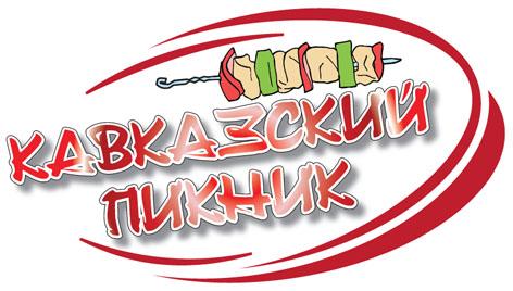 Кавказский пикник