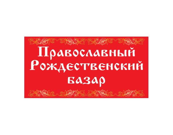 Православный Рождественский Базар