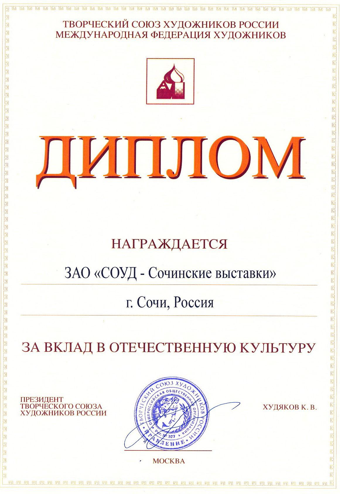 Участник выставки ДЕГТЯРЕНКО В П ИП пгт Красное на Волге Россия  Диплом Союза художников