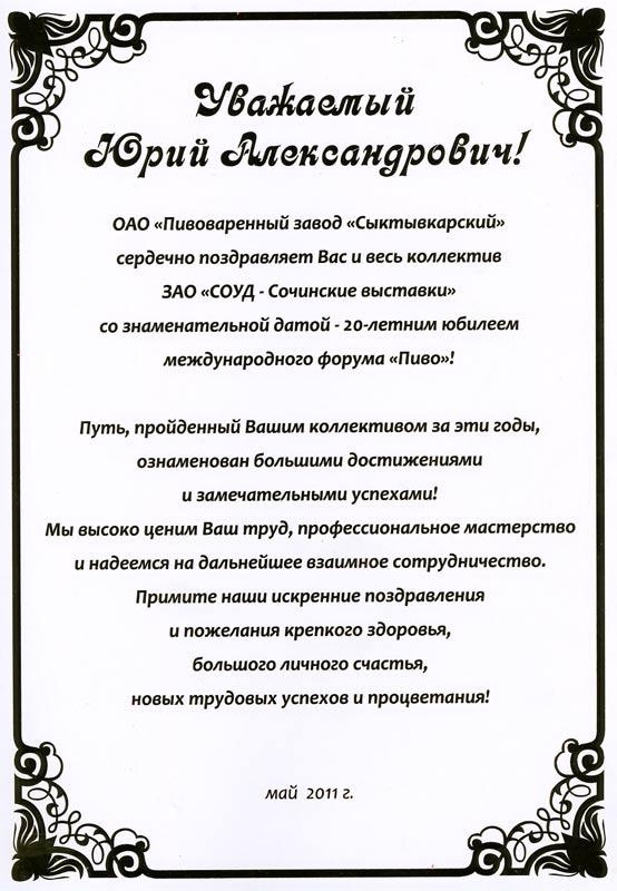 время тема письма для поздравления с днем рождения тех, кто