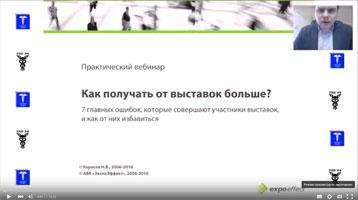 Вебинар Николая Карасева «Как получать от выставок больше» [видео]