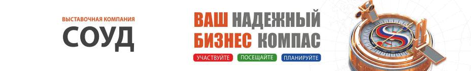 Компания СОУД