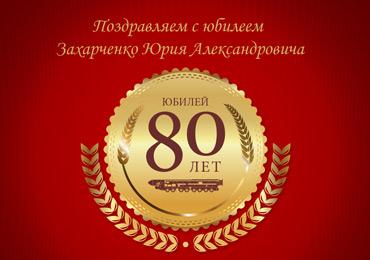 Поздравляем с юбилеем  Захарченко Юрия Александровича