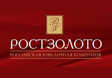 Подарок каждому покупателю от традиционного участника выставки «ИнтерЮвелир» - компании РОСТЗОЛОТО ! Стенд №17