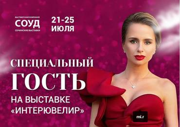 Специальный гость выставки «ИнтерЮвелир» - топовый блогер-миллионник Реждина МИР
