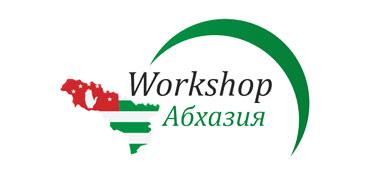 WORKSHOP – Абхазия -2020 переносится.