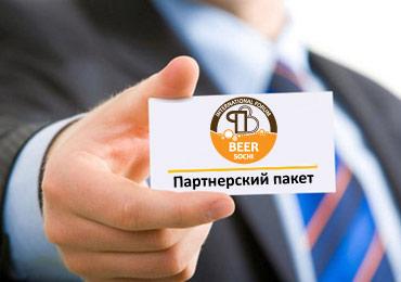 Обновлён партнёрский пакет по форуму «ПИВО-2018»