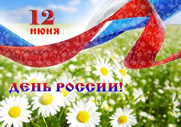 День России — день великого и могучего государства.