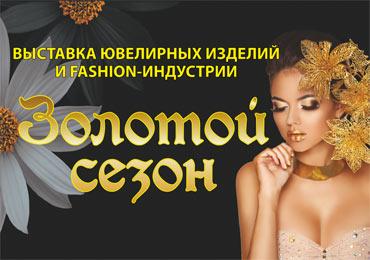 Приглашаем профессионалов к участию в XIII Международной выставке ювелирных изделий и fashion-индустрии «Золотой сезон»