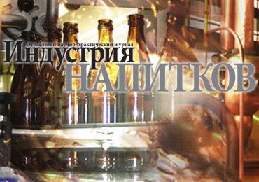Журнал «ИНДУСТРИЯ НАПИТКОВ» - партнер форума «Пиво» – отмечает 20 лет со дня основания!