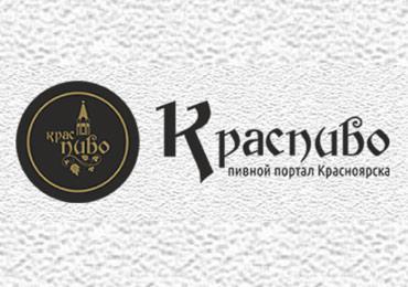 Красноярский пивной портал стал инфопартнером Форума «Пиво-2018»