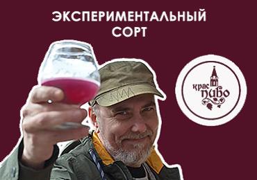 Варка разноцветного малинового пива - экспериментальный сорт от Краспиво
