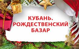 Смартфон будет разыгран  на выставке «Кубань. Рождественский базар»!