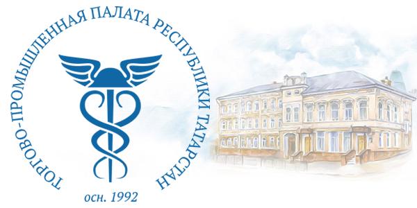 Торгово-промышленная палата Республики Татарстан стала региональным  партнером турфорума.